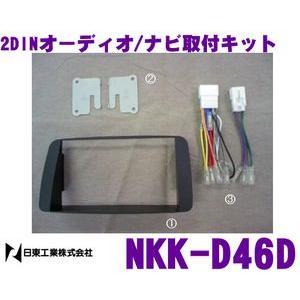 NITTO 日東工業 NKK-D46D オーディオ/ナビ取付キット|creer-net