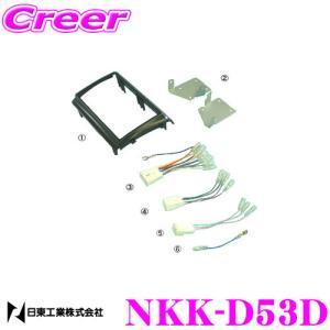 【在庫あり即納!!】NITTO 日東工業 NKK-D53D オーディオ/ナビ取付キットムーヴ/ムーヴカスタム|creer-net