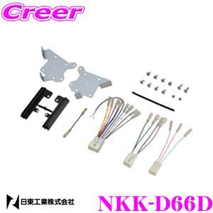 【在庫あり即納!!】NITTO 日東工業 NKK-D66D 2DINオーディオ/ナビ取り付けキット|creer-net