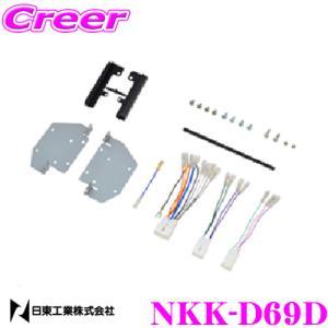 【在庫あり即納!!】日東工業 NITTO NKK-D69D ダイハツ ムーヴキャンバス用 2DINオーディオ/ナビ取付キット|creer-net