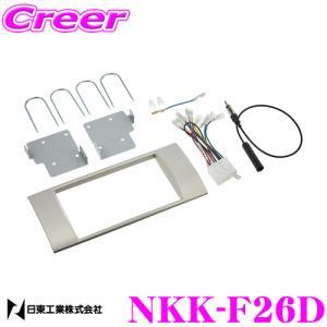 【在庫あり即納!!】NITTO 日東工業 NKK-F26D 2DINオーディオ/ナビ取り付けキット ステラカスタム・R1・R2|creer-net