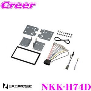 【在庫あり即納!!】NITTO 日東工業 NKK-H74D オーディオ/ナビ取付キット|creer-net
