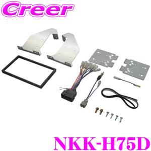 【在庫あり即納!!】NITTO 日東工業 NKK-H75D オーディオ/ナビ取付キット|creer-net