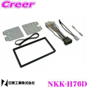 NITTO 日東工業 NKK-H76D オーディオ/ナビ取付キット|creer-net