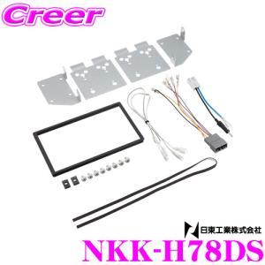 【在庫あり即納!!】NITTO 日東工業 NKK-H78DS 2DINオーディオ/ナビ取り付けキット アクティトラック|creer-net