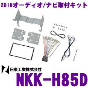 【在庫あり即納!!】NITTO 日東工業 NKK-H85D 2DINオーディオ/ナビ取り付けキット...