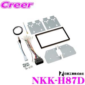 日東工業 NITTO NKK-H87D ホンダ N-BOXスラッシュ N-VAN用 2DINオーディオ/ナビ取付キット|creer-net
