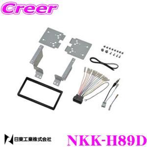 【在庫あり即納!!】NITTO 日東工業 NKK-H89D 2DINオーディオ/ナビ取り付けキット|creer-net