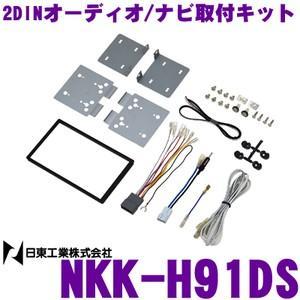 日東工業 NITTO NKK-H91DS ホンダ バモス/バモスホビオ/アクティバン(HM系/HH系)用 2DINオーディオ/ナビ取付キット creer-net