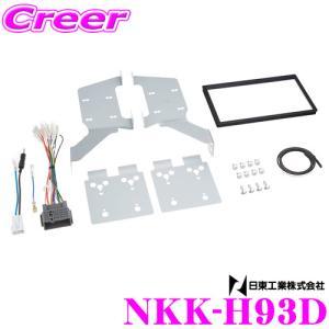 【在庫あり即納!!】日東工業 NITTO NKK-H93D ホンダ フリード/フリードプラス用 2DINオーディオ/ナビ取付キット|creer-net
