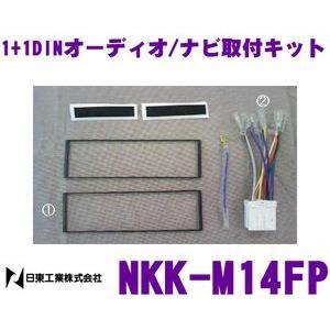 NITTO 日東工業 NKK-M14FP オーディオ/ナビ取付キット1+1DIN三菱汎用