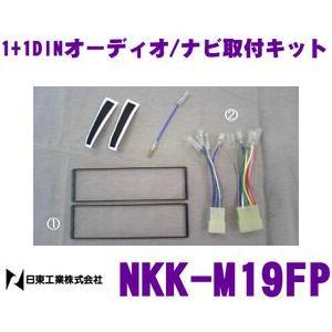 日東工業 NITTO NKK-M19FP 三菱 1DIN汎用 1+1DINオーディオ/ナビ取付キット|creer-net