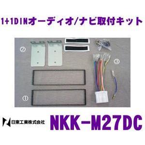 日東工業 NITTO NKK-M27DC 三菱 チャレンジャー用 1+1DINオーディオ/ナビ取付キット|creer-net