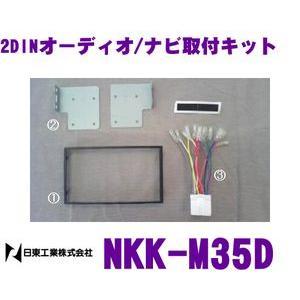 日東工業 NITTO NKK-M35D 三菱 eKシリーズ用 2DINオーディオ/ナビ取付キット|creer-net
