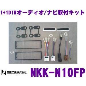 NITTO 日東工業 NKK-N10FP オーディオ/ナビ取付キット1+1DIN日産汎用