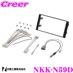 日東工業 NITTO NKK-N59D 日産 E52エルグランド デイズ マーチ ジューク キューブ ノート等ワイドサイズ窓口付車用|creer-net