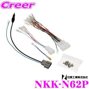 【在庫あり即納!!】日東工業 NITTO NKK-N62P 日産 エクストレイル/デイズ/ ekスペース用 200mmワイド 配線キット|creer-net