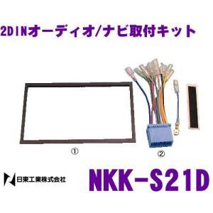 【在庫あり即納!!】NITTO 日東工業 NKK-S21D オーディオ/ナビ取付キット