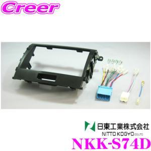 NITTO 日東工業 NKK-S74D オーディオ/ナビ取付キット|creer-net