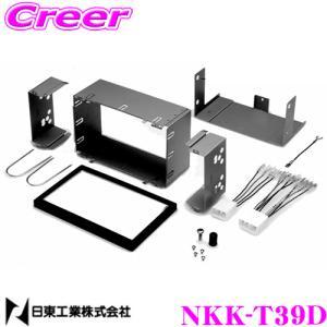 【在庫あり即納!!】NITTO 日東工業 NKK-T39D オーディオ/ナビ取付キット|creer-net