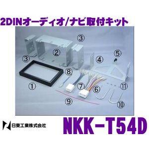 NITTO 日東工業 NKK-T54D オーディオ/ナビ取付キット