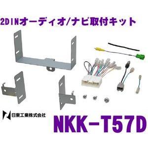 NITTO 日東工業 NKK-T57D 2DINオーディオ/ナビ取り付けキットマツダ アテンザ H24/11〜 creer-net