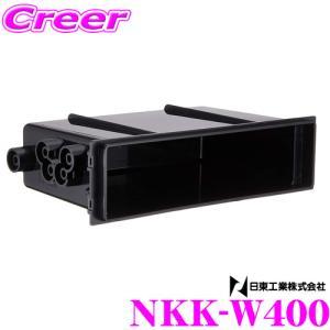 【在庫あり即納!!】NITTO 日東工業 NKK-W400 汎用1DINポケット|creer-net