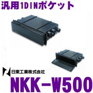 NITTO 日東工業 NKK-W500 汎用1DINポケット(フラップ付き)|creer-net