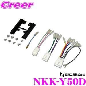 【在庫あり即納!!】NITTO 日東工業 NKK-Y50D オーディオ/ナビ取付キット creer-net