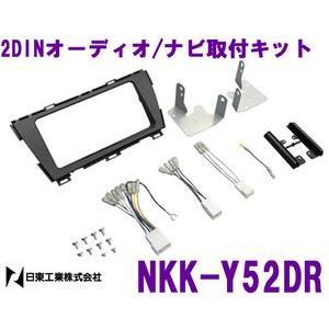 NITTO 日東工業 NKK-Y52DR オーディオ/ナビ取付キット 新型プリウス/プリウスPHV異...