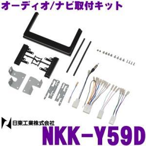日東工業 NITTO NKK-Y59D トヨタ 用 60系 ハリアー200mmワイド 2DIN オーディオ/ナビ取付キット creer-net