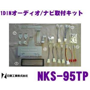 NITTO 日東工業 NKS-95TP オーディオ/ナビ取付キット 1DINスズキ汎用