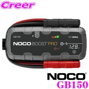 NOCO ノコ GB150 ジーニアスブーストプラス リチウム ジャンプスターター 12V/4000A LEDランプ付 日本正規品 5年保証 PSE準拠品|creer-net