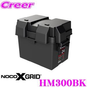 【在庫あり即納!!】NOCO ノコ HM300BK バッテリーボックス M24サイズ対応 固定ベルト付 対応サイズ:M24MF/GCLE24CP 日本正規品 5年保証 PSE準拠品|creer-net