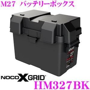 【在庫あり即納!!】NOCO ノコ HM327BK バッテリーボックス M27サイズ対応 固定ベルト付 日本正規品 5年保証 PSE準拠品|creer-net