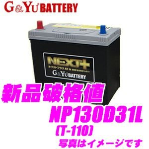 G&Yu 国産車用バッテリー NEXT+ NP130D31L/T-110 All in one 超高性能バッテリー|creer-net