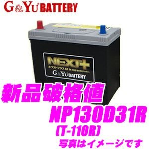 G&Yu 国産車用バッテリー NEXT+ NP130D31R/T-110R All in one 超高性能バッテリー|creer-net