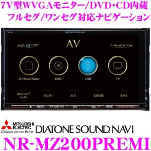 三菱電機 DIATONE SOUND NAVI NR-MZ200PREMI 7V型WVGAモニター DVD/CD/USB/SD内蔵|creer-net