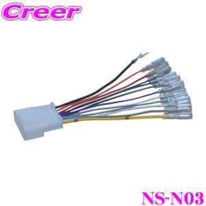 5%OFFセール オーディオ取付ハーネス NS-N03 日産ナビ取付パッケージ付車 ステアリングスイッチ対応ハーネス|creer-net