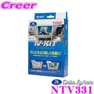 データシステム NTV331 テレビキット(切り替えタイプ) TV-KIT/R-SPEC|creer-net