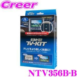 【在庫あり即納!!】データシステム NTV356B-B テレビキット (ビルトインタイプ) TV-KIT|creer-net