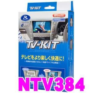 データシステム NTV384 テレビキット(切り替えタイプ) TV-KIT|creer-net