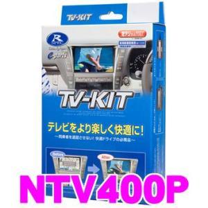 【在庫あり即納!!】データシステム NTV400P テレビキット(切り替えタイプ) TV-KIT creer-net
