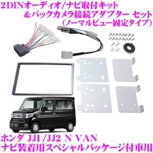 【在庫あり即納!!】ホンダ JJ1 JJ2 NVAN N-VAN ナビ装着用スペシャルパッケージ付車用 NK-H565DE + RCA013H セット|creer-net