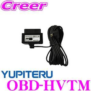 【在庫あり即納!!】ユピテル OBD-HVTM トヨタハイブリッド用OBDIIアダプター A300対応|creer-net