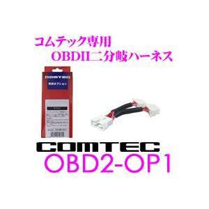 コムテック OBD2-OP1 OBDIIコネクタ2分岐ハーネス
