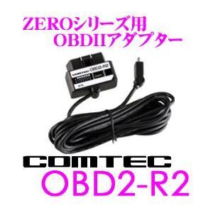 【在庫あり即納!!】コムテック OBD2-R2 ZEROシリーズ用OBDII接続アダプター|creer-net