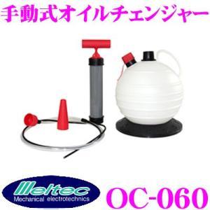 大自工業 Meltec OC-060 手動式オイルチェンジャー