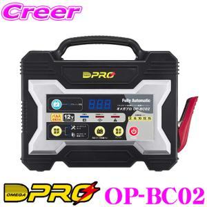 OMEGA PRO オメガプロ OP-BC02 品番:009070 全自動バッテリー充電器 4ステージ パルス充電の商品画像|ナビ
