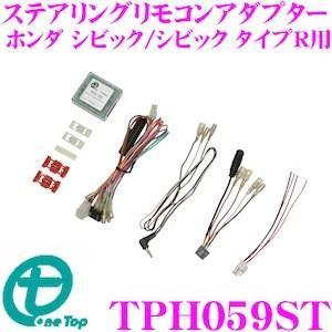 ワントップ TPH059ST ステアリングリモコンアダプター ホンダ FC1 FK7 シビック / FK8 シビック タイプR用|creer-net